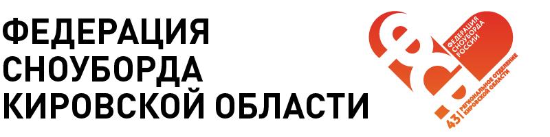Федерация сноуборда Кировской области