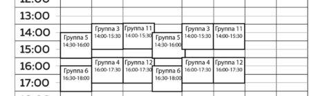 Расписание школы с декабря по марта